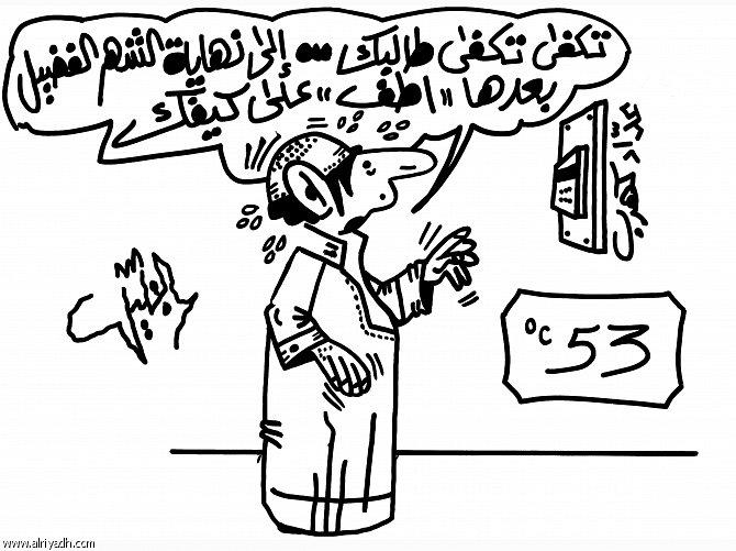 الكاريكاتير الرمضاني
