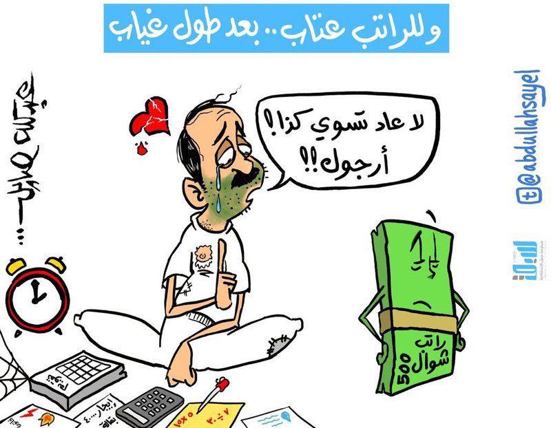 كاريكاتير معبر ( لا عاد تسوي كذا أرجوك)