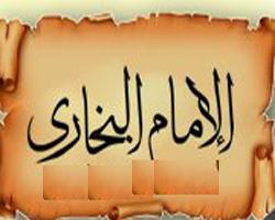 من هي أم الإمام البخاري رحمهما الله .