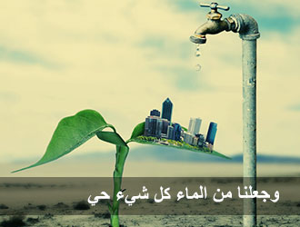 وجعلنا من الماء كل شيء حي