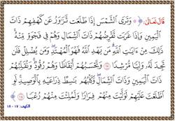 الاعجاز العلممي في القرآن الكريم